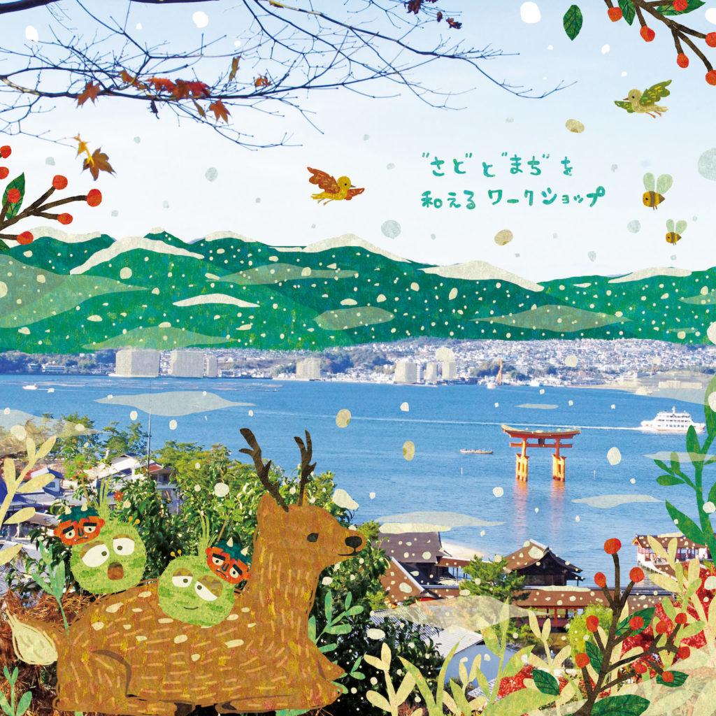あなたはどんな冬の宮島が好きですか?