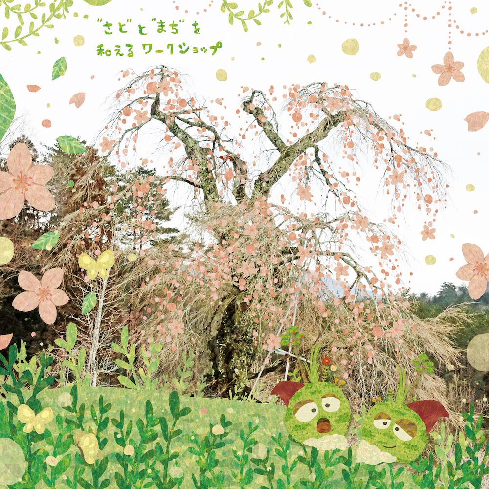 花咲かもすのん!桜と稲との関係。-長沢のしだれ桜-