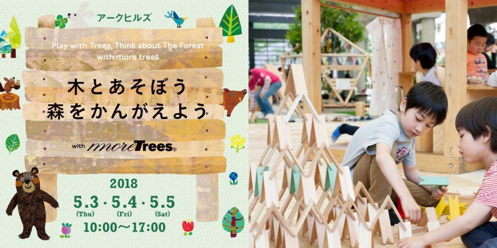木とあそぼう 森をかんがえよう with more trees 2018@アークヒルズ(5/3,4,5)