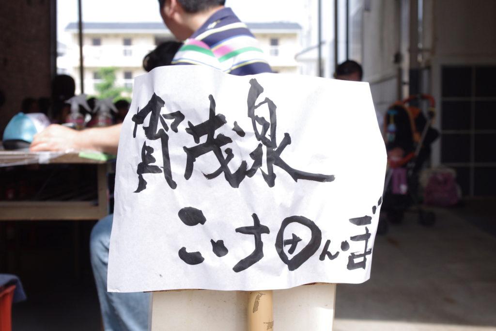 賀茂泉にCome with me!酒米・山田錦でこけ田んぼ作り| 6月2日(土)
