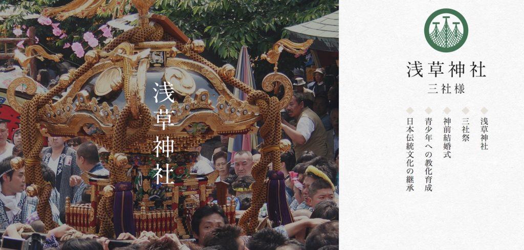 三社様で親しまれている浅草神社でこけ田んぼ作り(5/27)