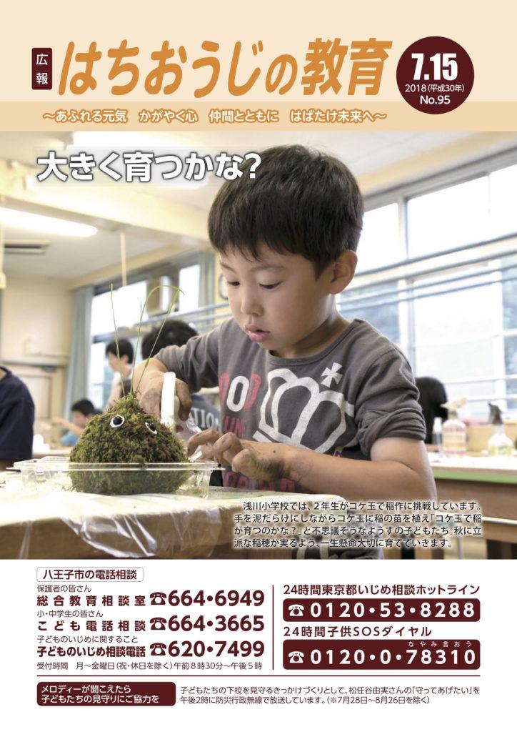 広報誌掲載|「はちおうじの教育」No.95 2018/7/15