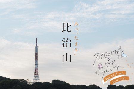 """あっ""""たまる""""比治山 〜スポGOMI & たき火Day Camp〜 @比治山御便殿広場(12/8 sat)"""