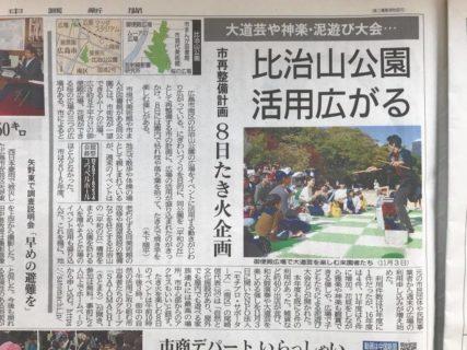 [メディア掲載]比治山公園活用広がる|中国新聞(2018年12月2日)