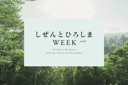 しぜんとひろしまWEEK vol.0 2019.11.23-12.8