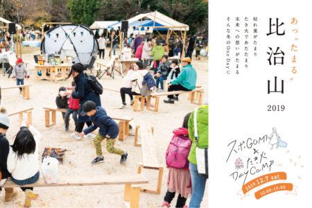 """あっ""""たまる""""比治山 2019 〜スポGOMI & たき火Day Camp〜 @比治山御便殿広場(12/7 sat)"""