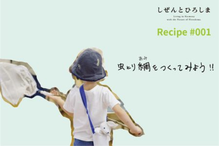 〈Recipe #001〉虫とり網をつくってみよう!!