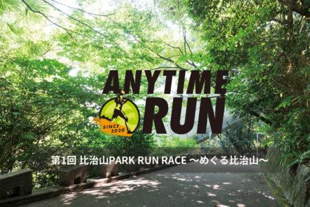 決められたコースを走ってオンラインで競い合うタイムトライアルレース ANYTIME RUN、比治山初開催![第1回比治山PARK RUN RACE]2020.9.19-10.4