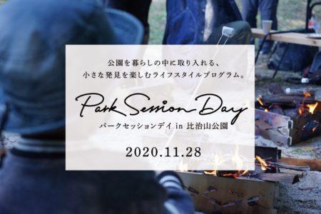 原っぱを自由に巡り、たき火の恵みを見つめる。|Park Session Day 2020.11.28