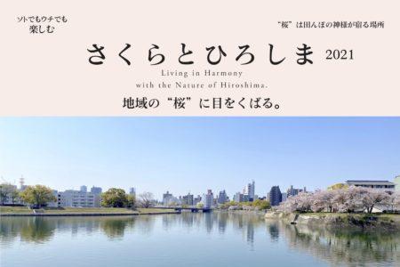 """さくらとひろしま2021 -地域の""""桜""""に目をくばる-"""