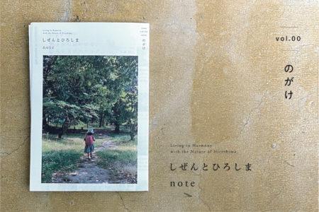 """『しぜんとひろしまnote vol.00 """"のがけ""""』"""