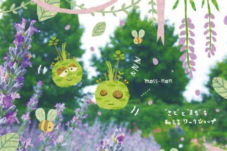 香り豊かな「植物のちから」で夏をごきげんに。 @イオンモール広島府中(7/17,18)