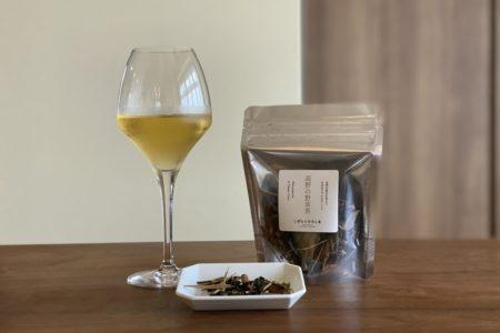 高野の野草茶|自然の恵みを和えたおばあちゃんの手仕事