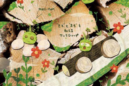 【一部プログラム変更】木のマシンで夏を駆け巡ろう!~TAKE-1グランプリ2021予選レース&SATOMACHIマルシェ~@イオンモール広島府中ママトコワークショップ (8/21,22)