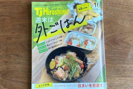 【記事掲載】週末は外ごはん|Tj Hiroshima 10(2021年9月25日発行)