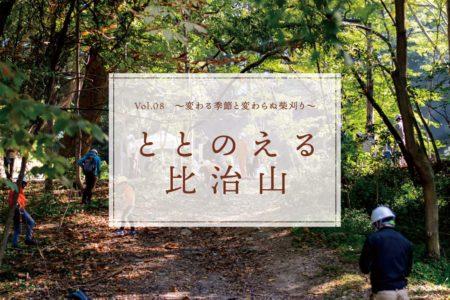 変わる季節と変わらぬ柴刈り|ととのえる比治山vol.8 @比治山公園(11/7 sun)